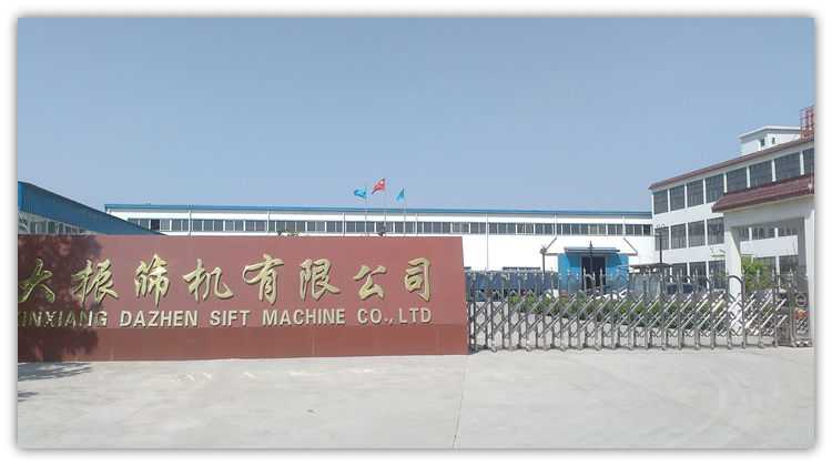 Xinxiang Dazhen Sift Machine Co., Ltd